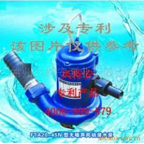 无噪声风动潜水泵 污水潜水泵