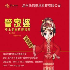温州服装零售批发软件就在华邦管家婆软件4006750577