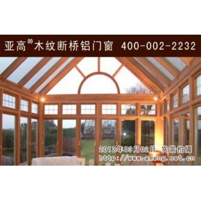 木纹断桥铝门窗_亚高木纹断桥铝门窗成都总代理