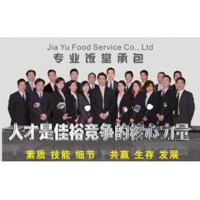 专业食堂承包公司,食堂承包,科学营养配餐