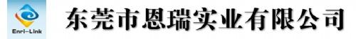东莞市恩瑞实业有限公司