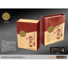 订做茶叶包装 礼品盒