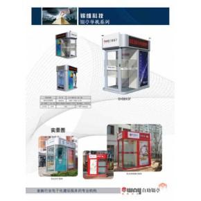山东银维科技SH0810F单机型ATM银亭