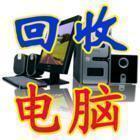 北京二手电脑回收二手服务器回收