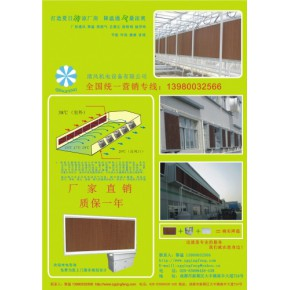 厂房降温节能环保水空调