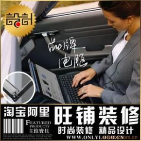 提供笔记本电脑台式机旺铺装修阿里旺铺形象装修服务