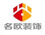北京名欧装饰工程有限公司