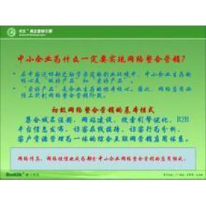 义乌众合电商网络公司,义乌seo,义乌网站建设我们专业
