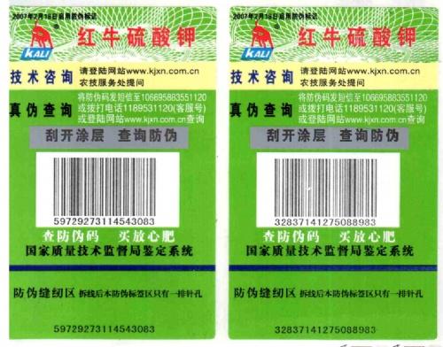 北京庆工防伪印刷科技有限公司