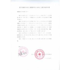 杭州德科白银诚招全国代理商