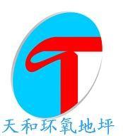 深圳市天和环氧地坪工程有限公司