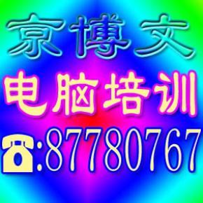 呼家楼电脑培训学校 朝阳双井望京成人电脑培训学校