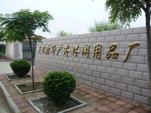 天津原野户外休闲用品厂
