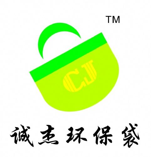 北京诚杰环保袋有限公司