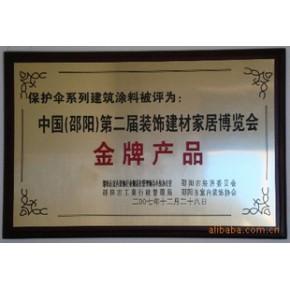 金牌产品防水涂料 4(㎡/kg)