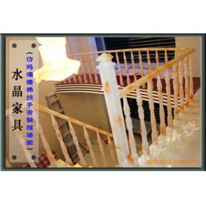 水晶家具技术/仿水晶家具、洁具--水晶楼梯扶手