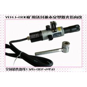 YEHJ-800矿用浇封兼本安型激光指向仪