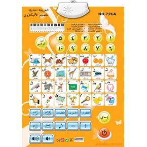 批发国内外各种语言有声挂图726A阿拉伯文发声挂发声挂图