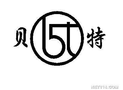 山东省潍坊市贝特工程机械有限公司