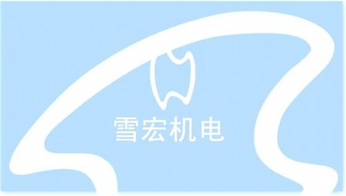 东莞市雪宏机电设备有限公司