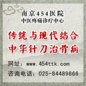 南京口碑比较好的痛风医院 南京比权威的痛风医院