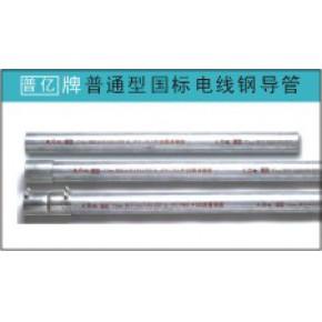 普亿牌耐腐蚀三级国标电线钢导管