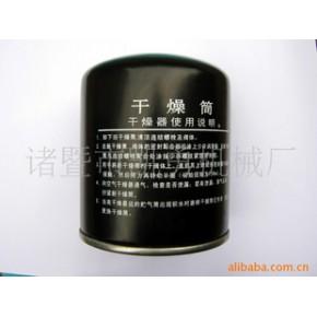 空气干燥器筒 凯勇 CA151