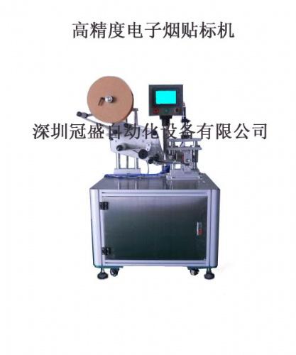 供应深圳高精度电子烟贴标机