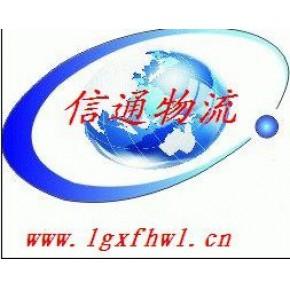 深圳观澜物流运输公司.观澜到南京无锡徐州常州苏州专线