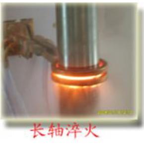 高频表面热处理设备