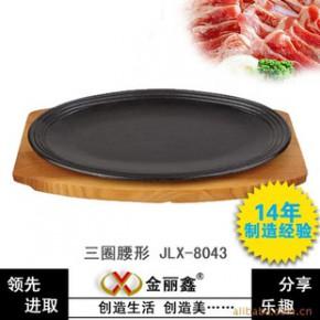 批发零售 14年专业制造 三圈腰形烤盘 铁板烧