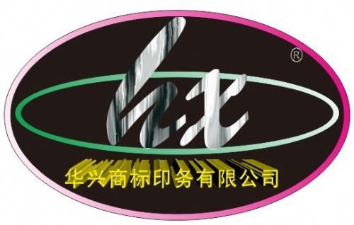 华兴商标印务有限公司