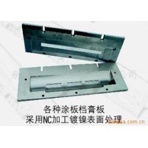 各种涂板档膏板,采用NC加工镀镍表面处理。