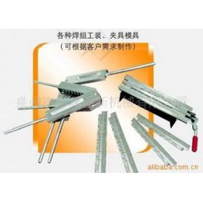 各种焊组工装、夹具模具 样品