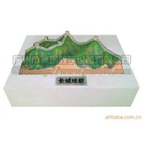 长城模型 地理模型 教学设备 教学模型