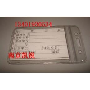 磁性防水卡、磁性标牌、磁性标签卡、磁性库位卡、标牌-1340