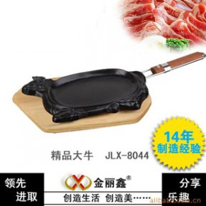 批发零售 14年专业制造 精品大牛腰形烤盘 铁盘烧