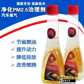 汽车尾气净化PM2.5治理剂