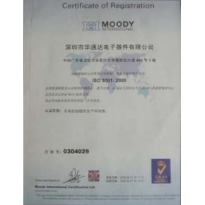 深圳硅胶華通達电子器件有限公司
