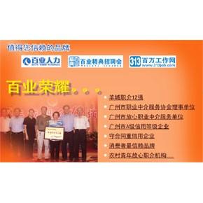 公司荣誉奖(百业人才市场郑燕芬)
