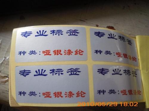 郑州标签设计 哪定做产品标签 塑料不干胶标签价格