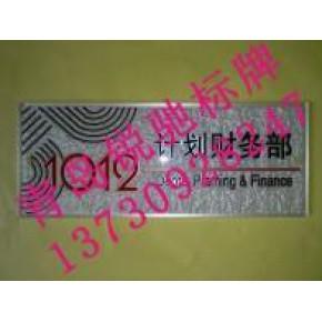 青岛标牌标识制作 标牌标识制作厂家 青岛锐驰标牌有限公司
