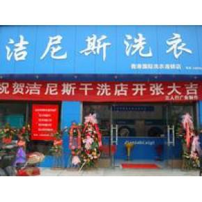 浙江干洗加盟品牌 便捷的干洗店加盟公司 干洗店品牌
