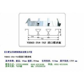 合肥金苏YX65-254-762型闭口楼承板(新品上市)