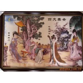 景德镇 瓷器 陶瓷 礼品瓷(四大美女)装饰画 壁画