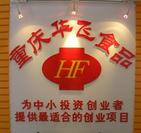重庆一八九食品有限公司