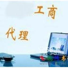 衡水冀县公司注册代理,工商注册冀县代理,注册冀县企业