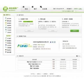 2012年新款网络推广软件团购价格,东莞网络公司-亮金网络