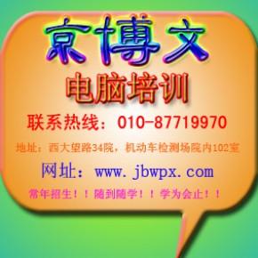 北京网页设计培训 北京DIV+CSS培训 朝阳电脑培训学校