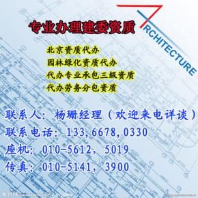 建委资质办理,顺义区企业资质升级,企业资质查询